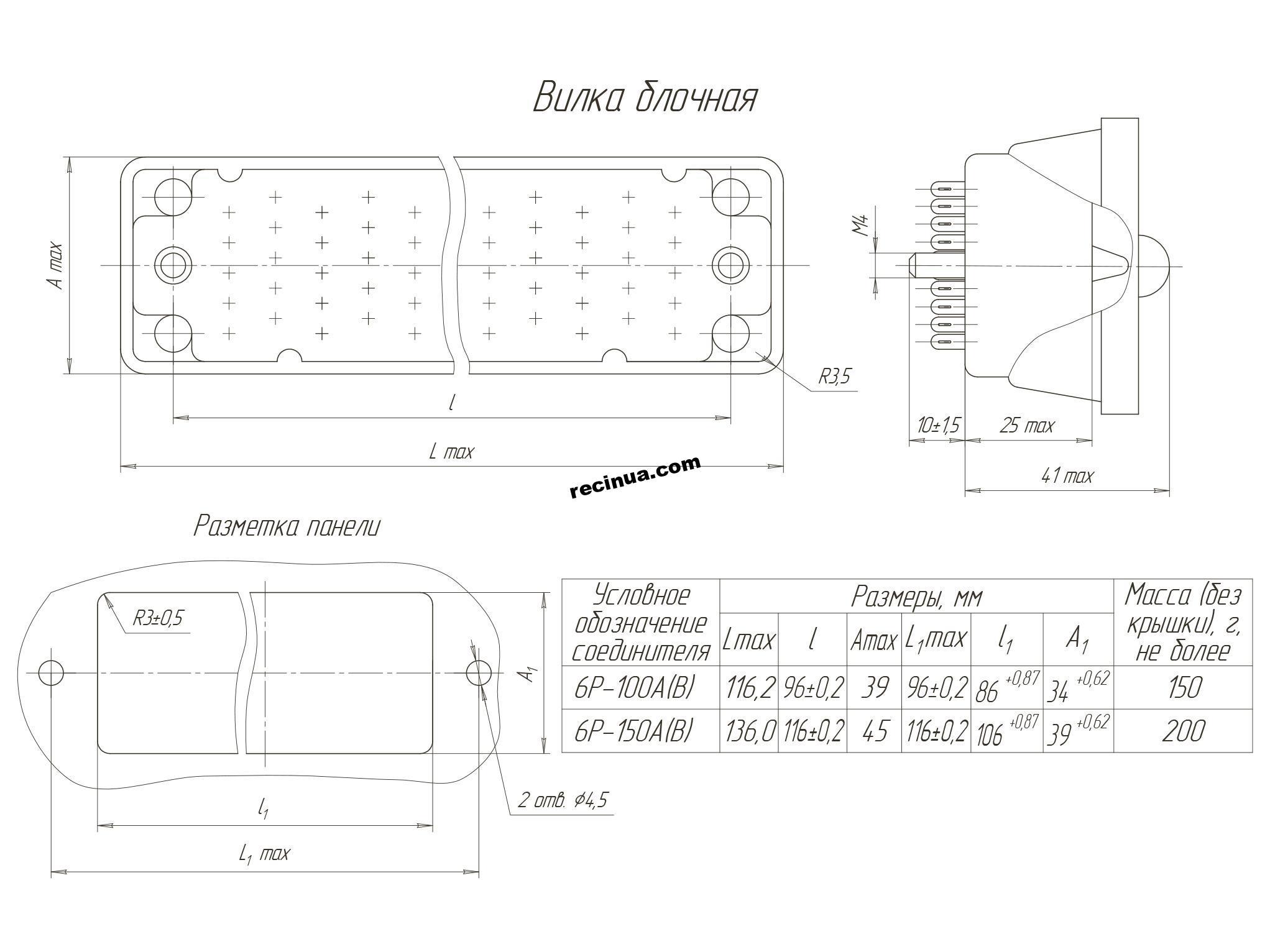 вилка кабельная 6Р-100А (В6Р-100А)